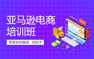 广州亚马逊推广培训班