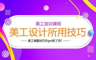 深圳PS美工培训班