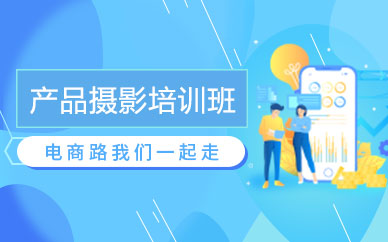 深圳产品摄影培训班