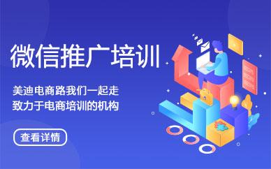 东莞微信推广培训班