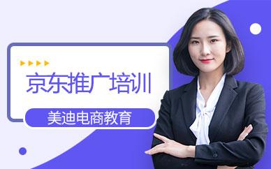 佛山京东电商培训班