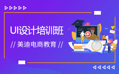 深圳ui设计师培训班