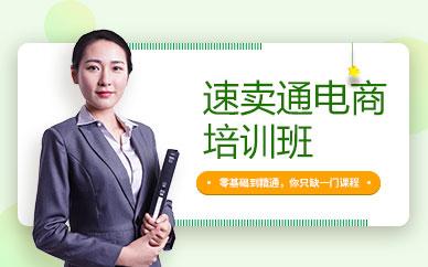 广州速卖通跨境电商培训
