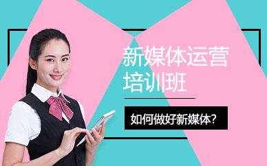 东莞新媒体运营培训