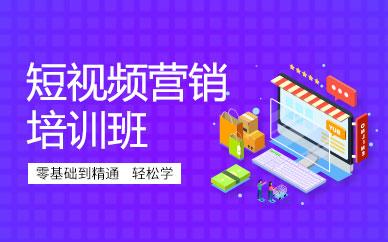 深圳短视频营销培训班