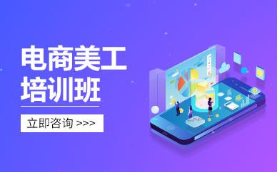 广州电商美工培训