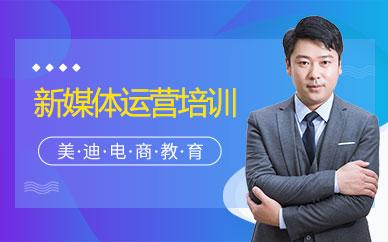 广州新媒体学习培训班