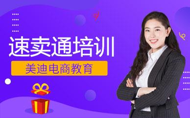 深圳速卖通跨境电商培训