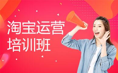 佛山淘宝网店培训班
