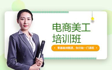 深圳电商美工培训