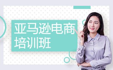 广州亚马逊电商培训班