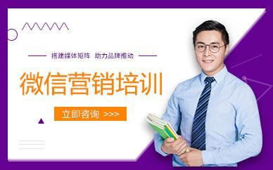 东莞微信营销实战培训班