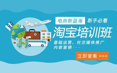 深圳淘宝网店培训班