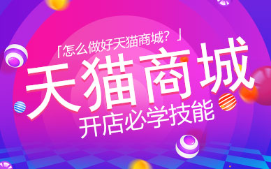 深圳天猫商城培训班