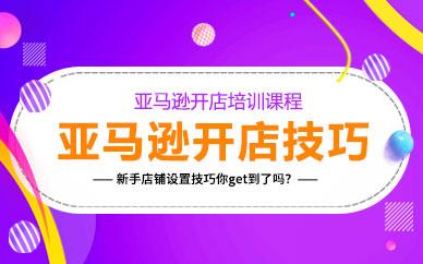 深圳亚马逊电商培训班