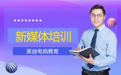 深圳新媒体学习培训班
