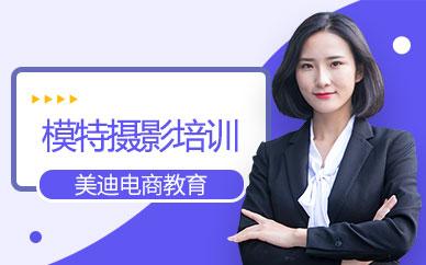 广州淘宝模特摄影培训班