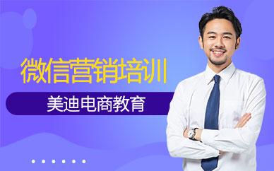 广州微信推广营销培训班