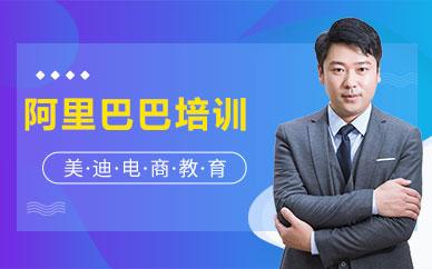 深圳阿里巴巴国际站培训班