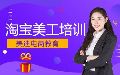 广州网店美工培训班