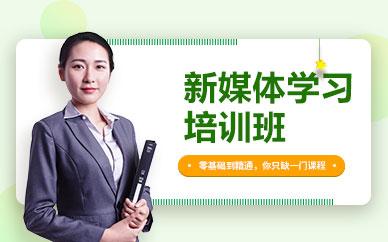 东莞新媒体学习培训班