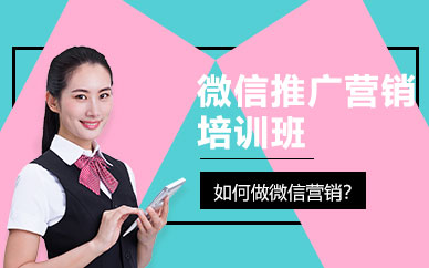 佛山微信营销推广培训班