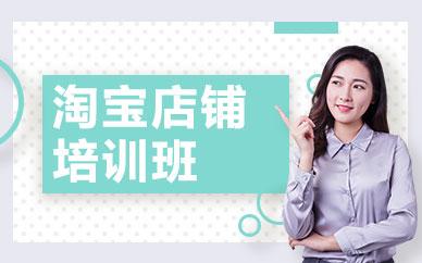 广州淘宝网店运营培训班