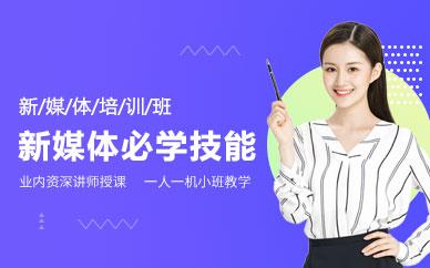 广州新媒体运营培训课程