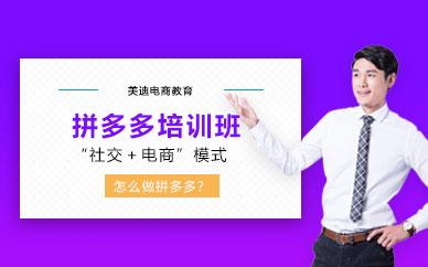广州拼多多电商运营培训班