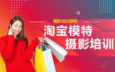 深圳淘宝模特摄影培训班