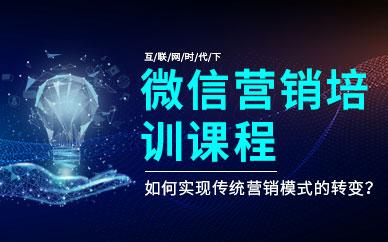 深圳微信营销推广培训班