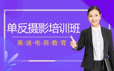 深圳单反摄影培训班