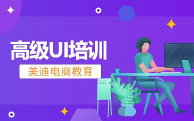 佛山高级UI设计培训班