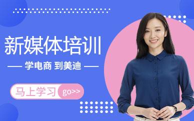 深圳新媒体运营培训课程