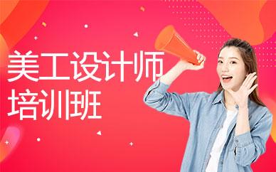 广州淘宝美工设计师培训班
