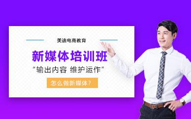 东莞新媒体运营培训课程