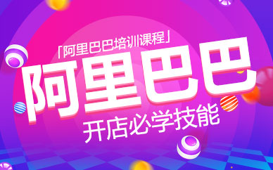 深圳阿里巴巴网店培训