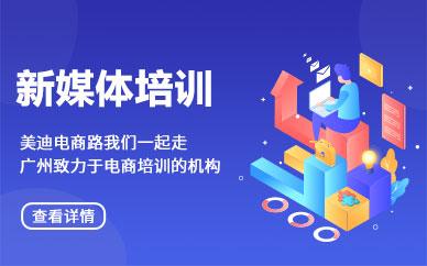 广州新媒体运营学习培训班
