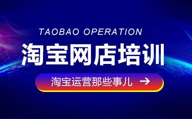 广州淘宝网店运营培训课程