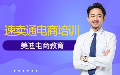 深圳速卖通跨境电商培训班