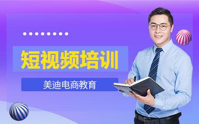 深圳短视频剪辑培训班