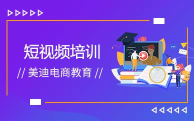 东莞短视频剪辑培训班
