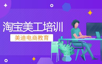 东莞淘宝美工设计师培训班