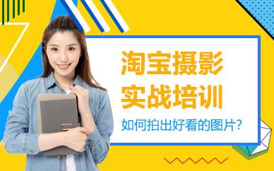 深圳淘宝摄影实战培训班
