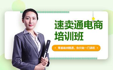 东莞速卖通跨境电商培训班