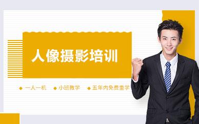 深圳人像摄影培训课程