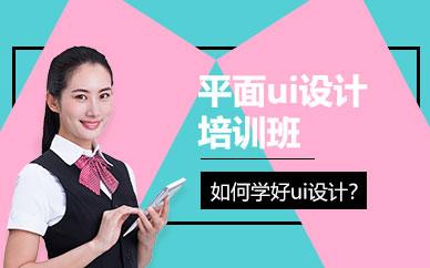 广州平面ui设计培训班