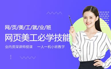 广州网页设计美工培训班