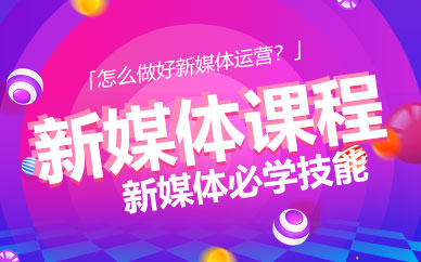 东莞新媒体运营学习培训班