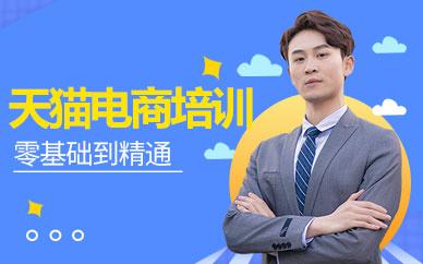 深圳天猫电商培训课程